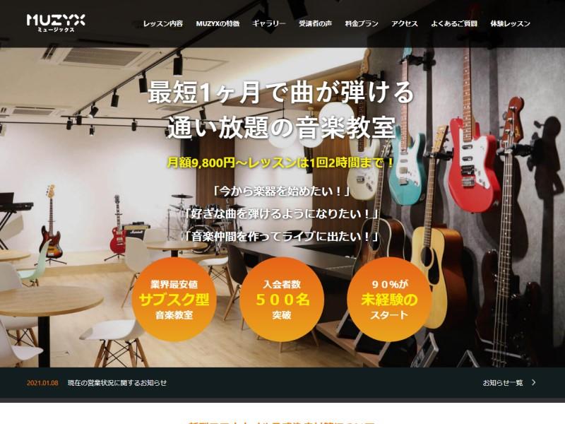 初心者向け音楽教室×バンドサークルなら東京-吉祥寺のMUZYX