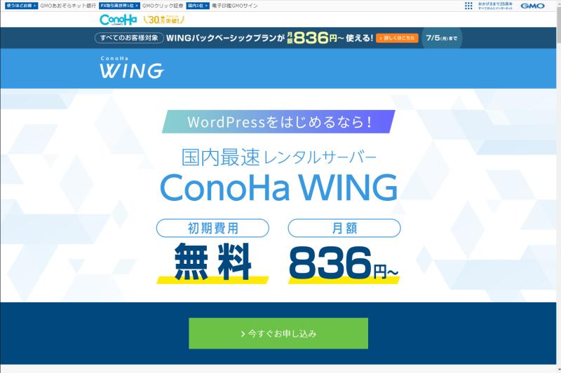 ConoHa WING公式ページへアクセスする