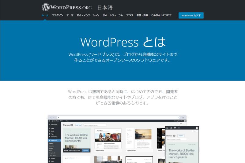 WordPressのダウンロードページ