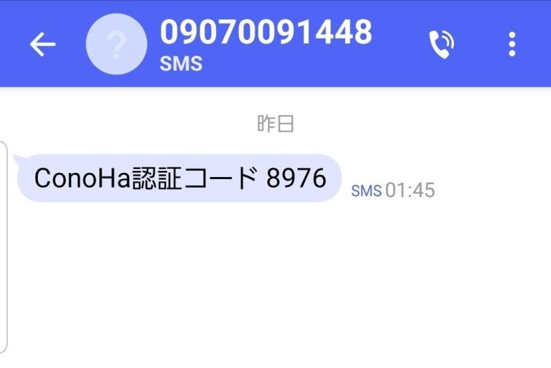 認証番号の受信