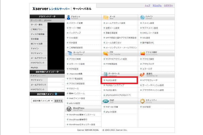 MySQL設定画面へ