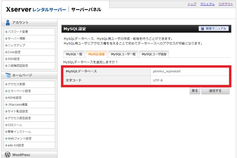作成するデータベースの確認画面