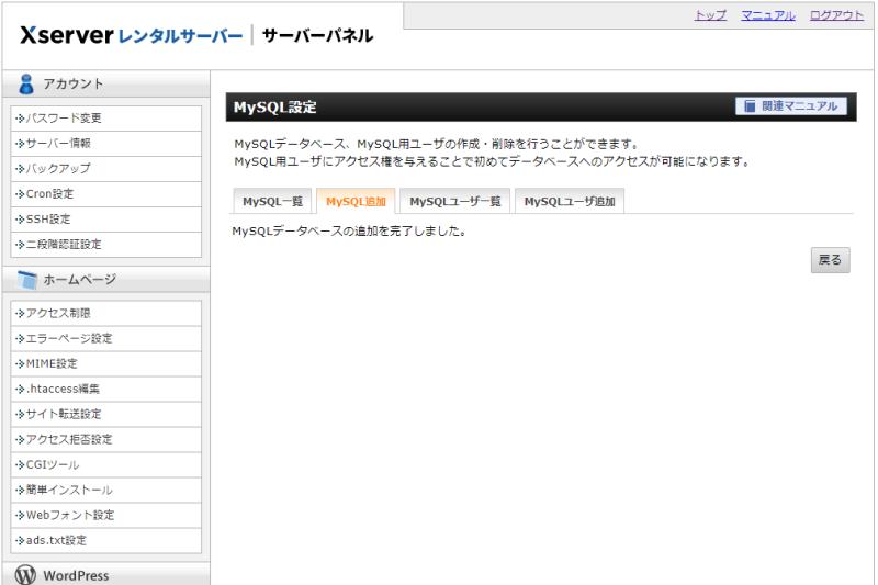 データベース追加の完了画面