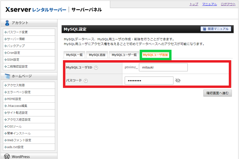 データベースユーザー作成画面