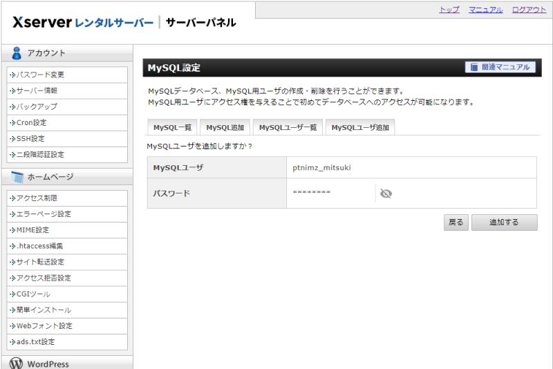 データベースユーザー作成の確認画面