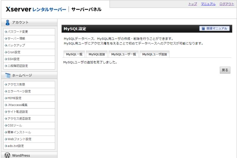 データベースユーザー作成の完了