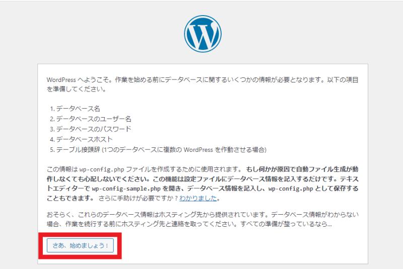 WordPressインストールのスタート