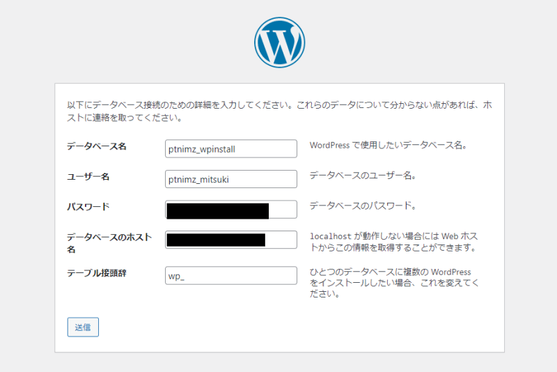 WordPressインストールのデータベース情報入力