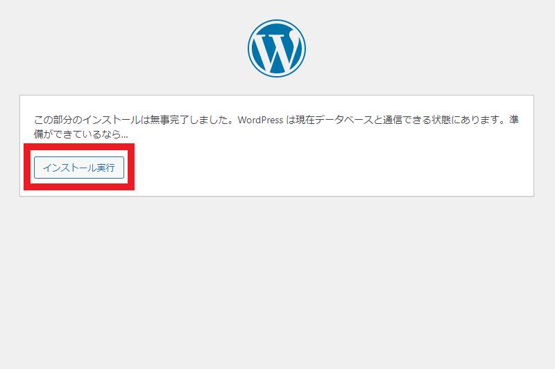 WordPressインストール準備の完了