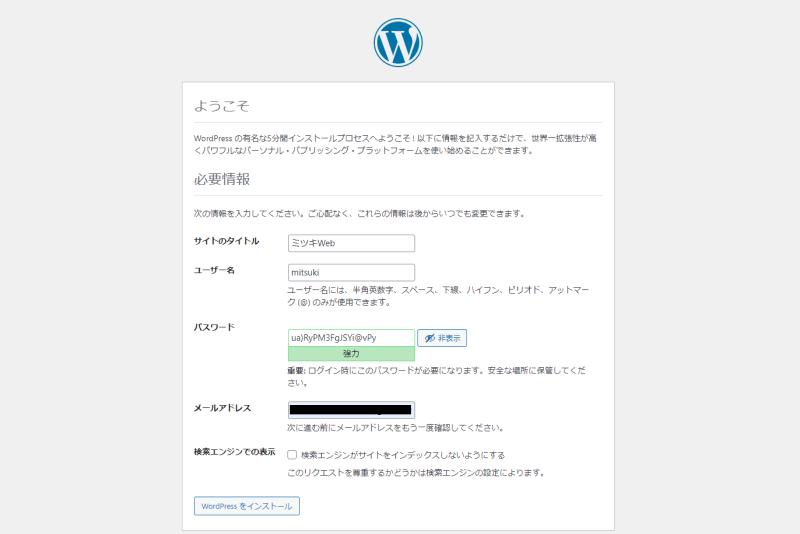WordPressインストール情報の入力