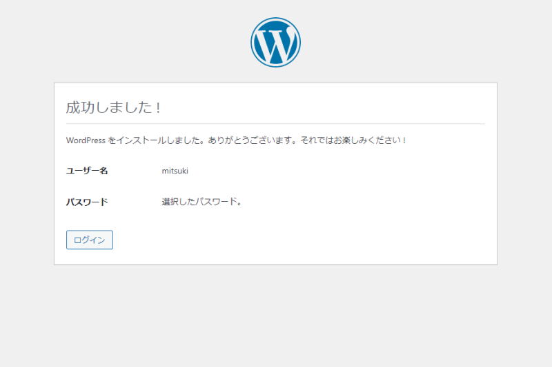 WordPressインストールの完了