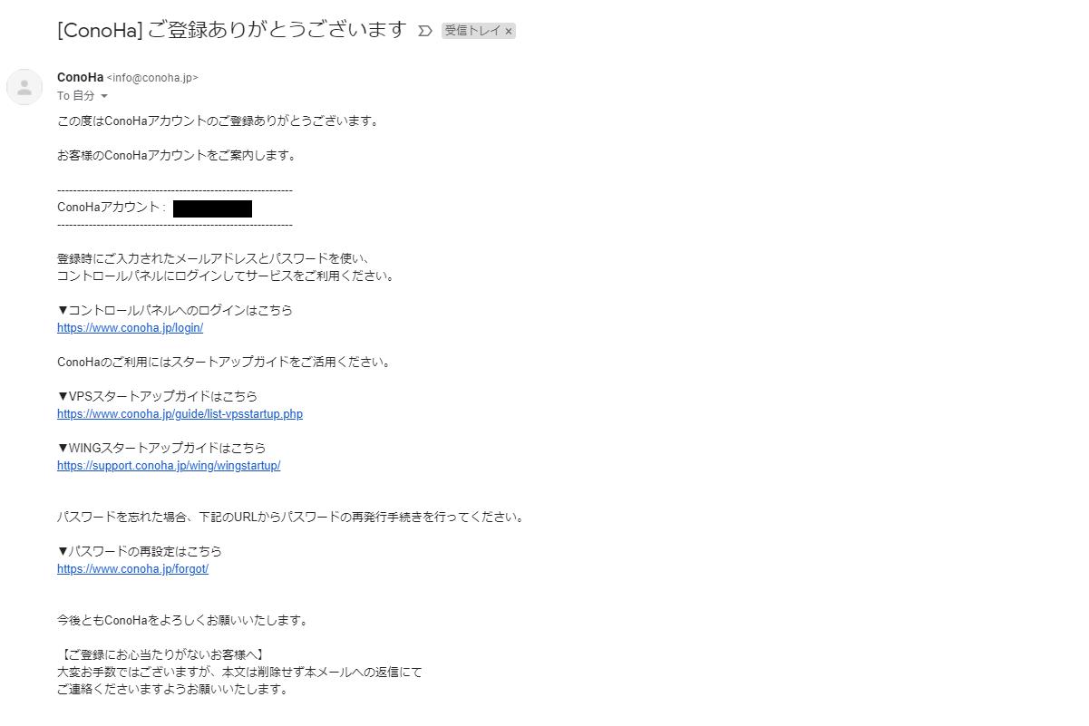 ConoHa WING登録完了メール通知