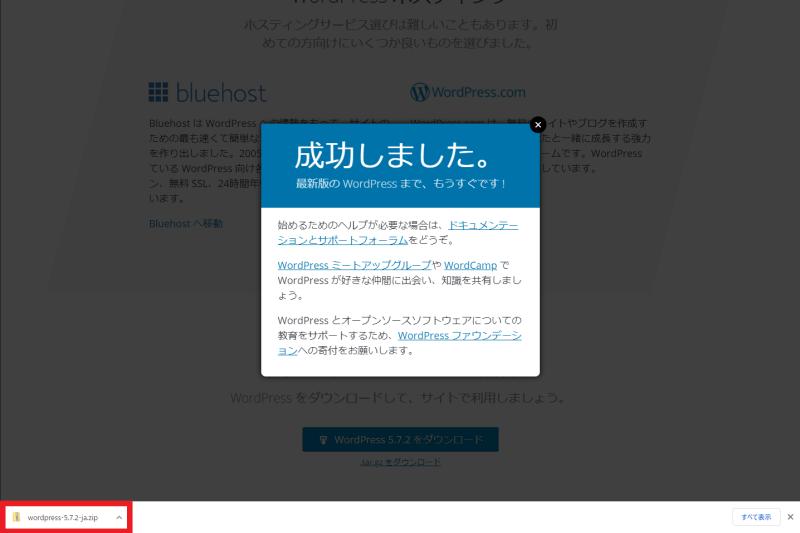 WordPressファイルのダウンロード完了