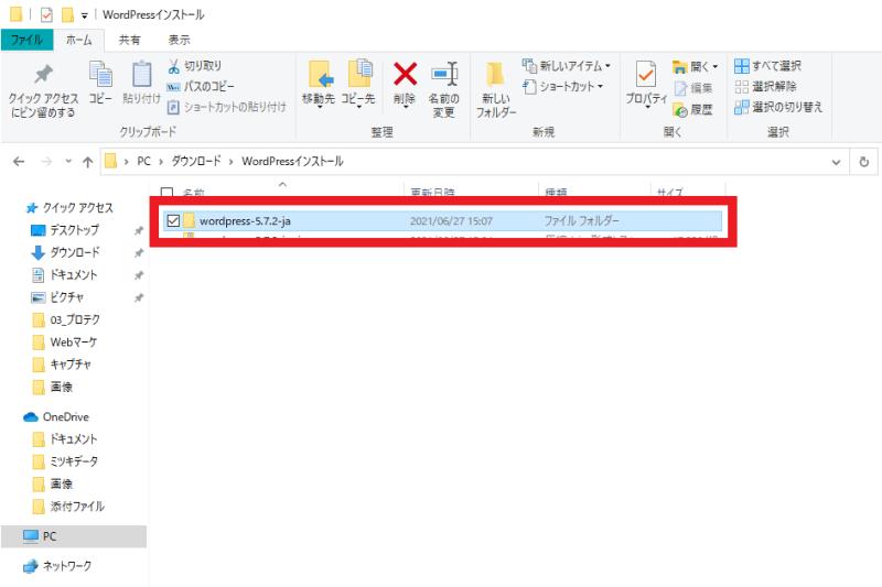 ファイル解凍の確認