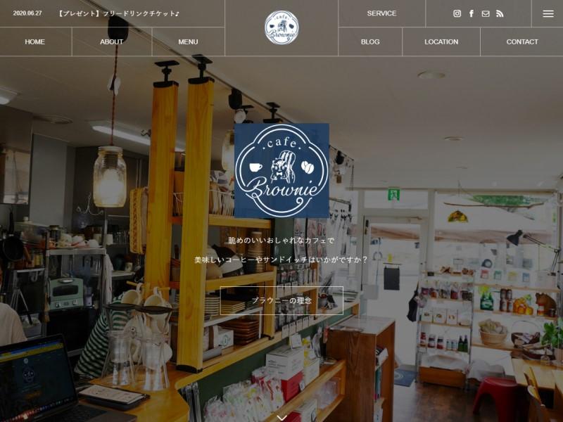 松江市上乃木でカフェ・ランチならCafe Brownie(ブラウニー)