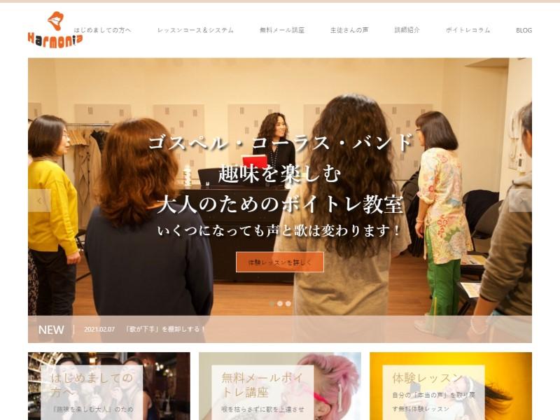 新宿大人ボイストレーニング「Harmonia」