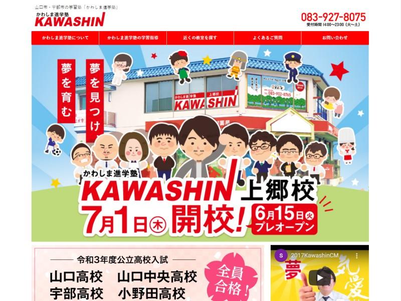 山口市・宇部市の学習塾「かわしま進学塾」KAWASHIN