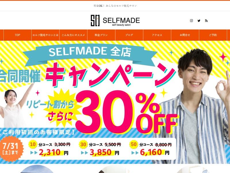 セルフ脱毛専門店SELFMADE(セルフメイド)