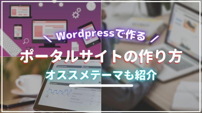 WordPressでポータルサイトを作成する方法とオススメのテーマ3選