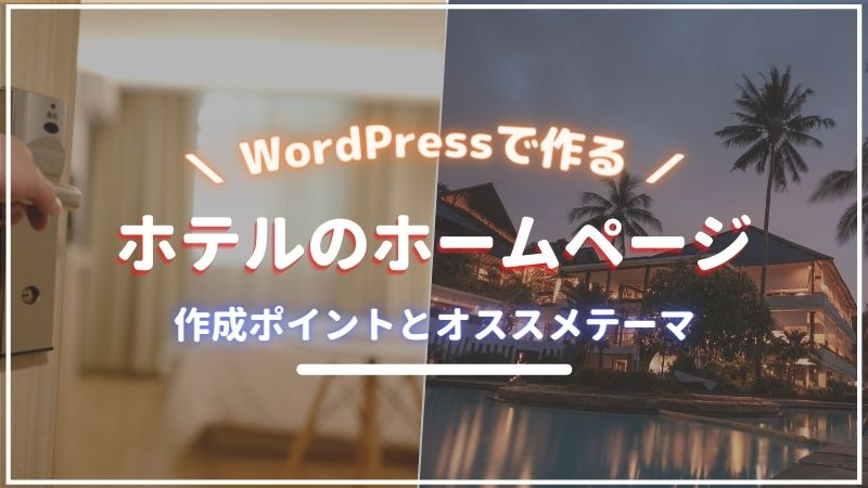 ホテル向けのWordPressサイト作成