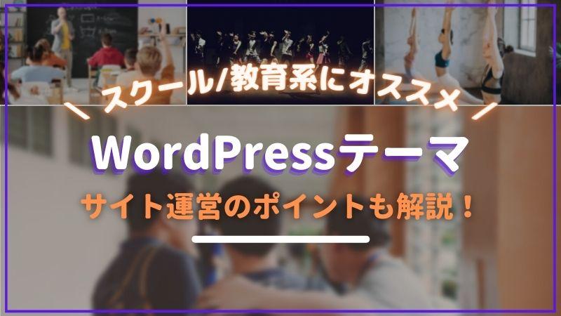 スクール・学校向けWordPressテーマ