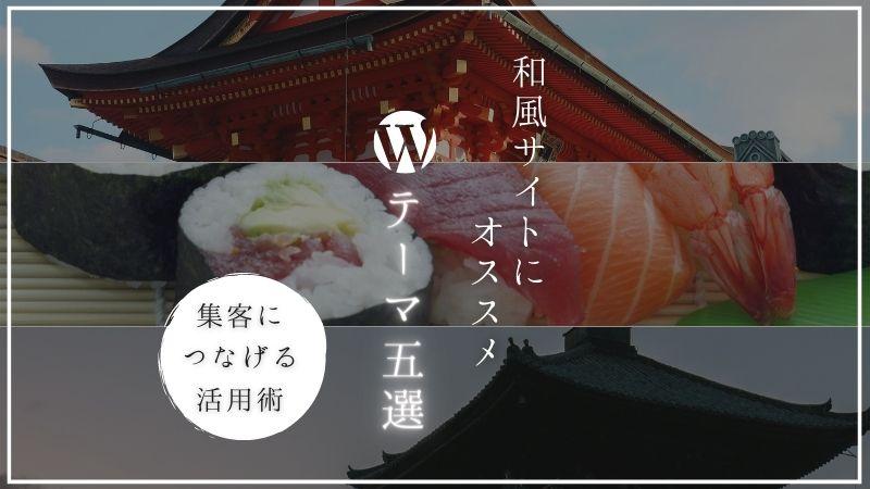 和風・旅館にオススメなWordPressテーマ