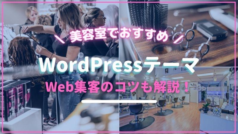 美容室・ヘアサロン向けWordPressテーマ