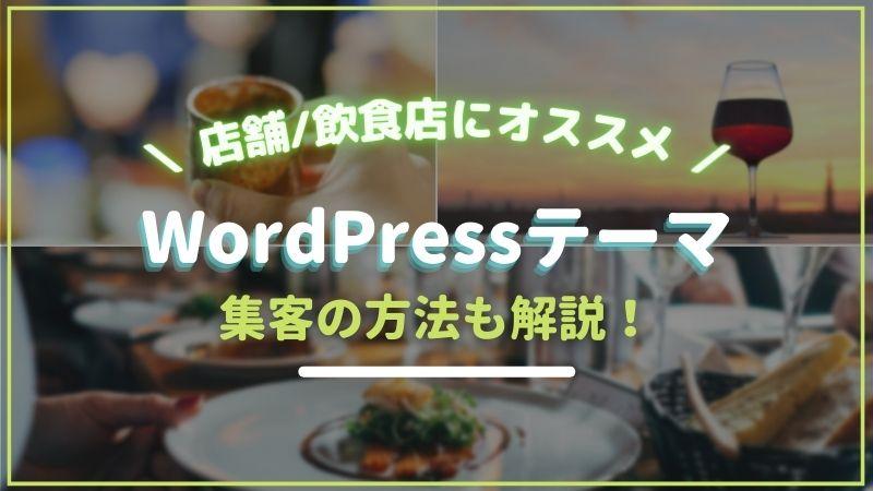 店舗・飲食店にオススメなWordPressテーマ