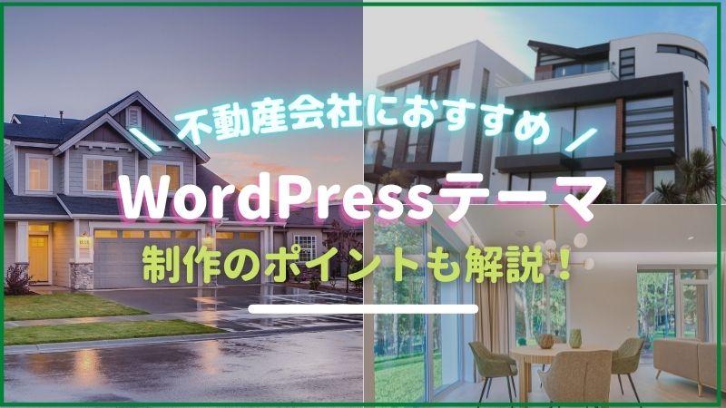 不動産会社にオススメなWordPressテーマ3選とサイト制作のポイント