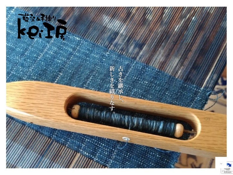 藍染とはた織りkei工房