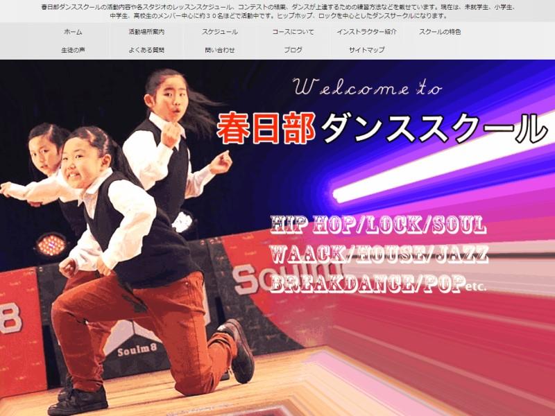 春日部ダンススクール