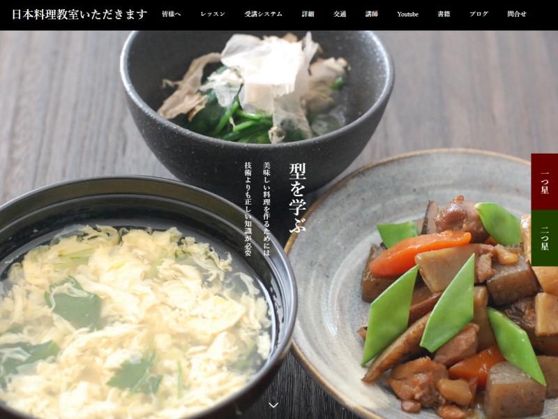 日本料理教室いただきます