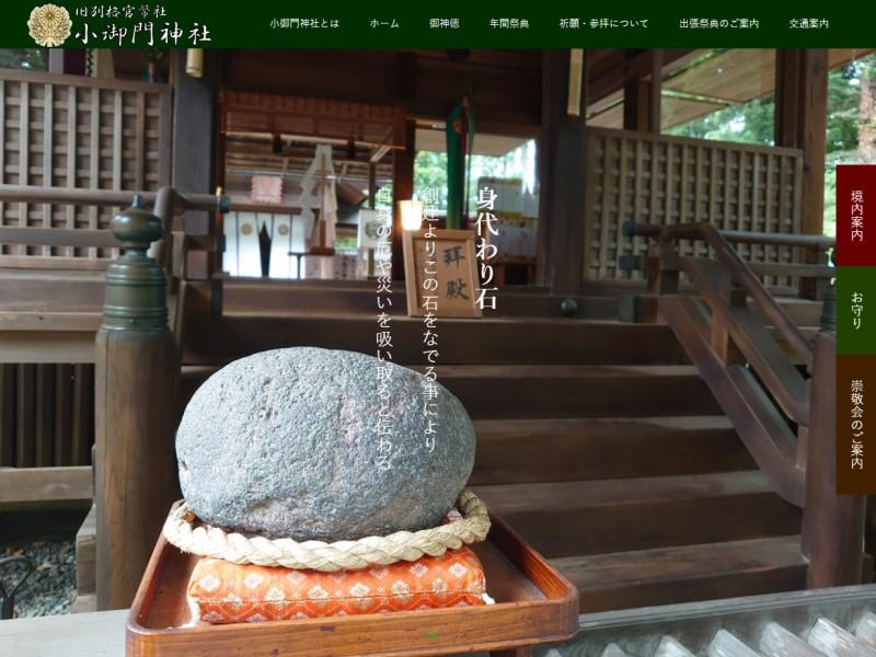 成田小御門神社