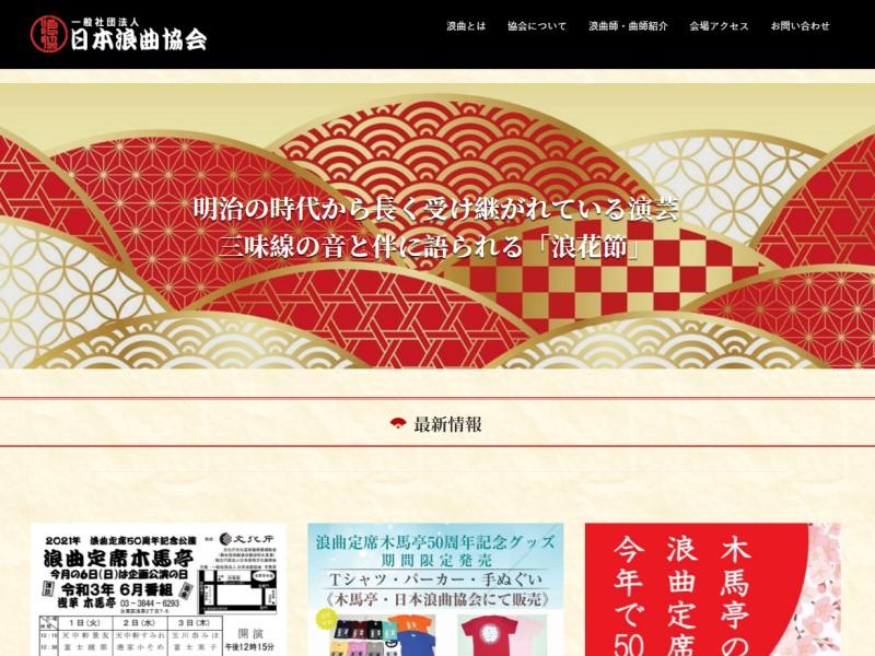 (一社)日本浪曲協会