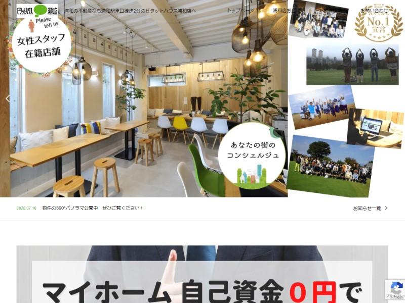 浦和の不動産ならピタットハウス浦和店
