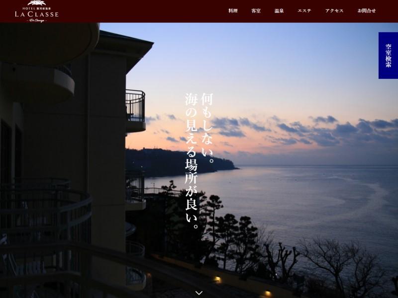 ラクラッセドゥシェネガ【公式】湯河原温泉リゾートホテル