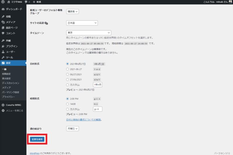 URLの設定の保存
