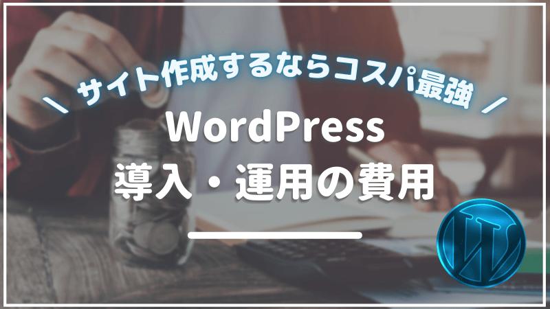 WordPress費用