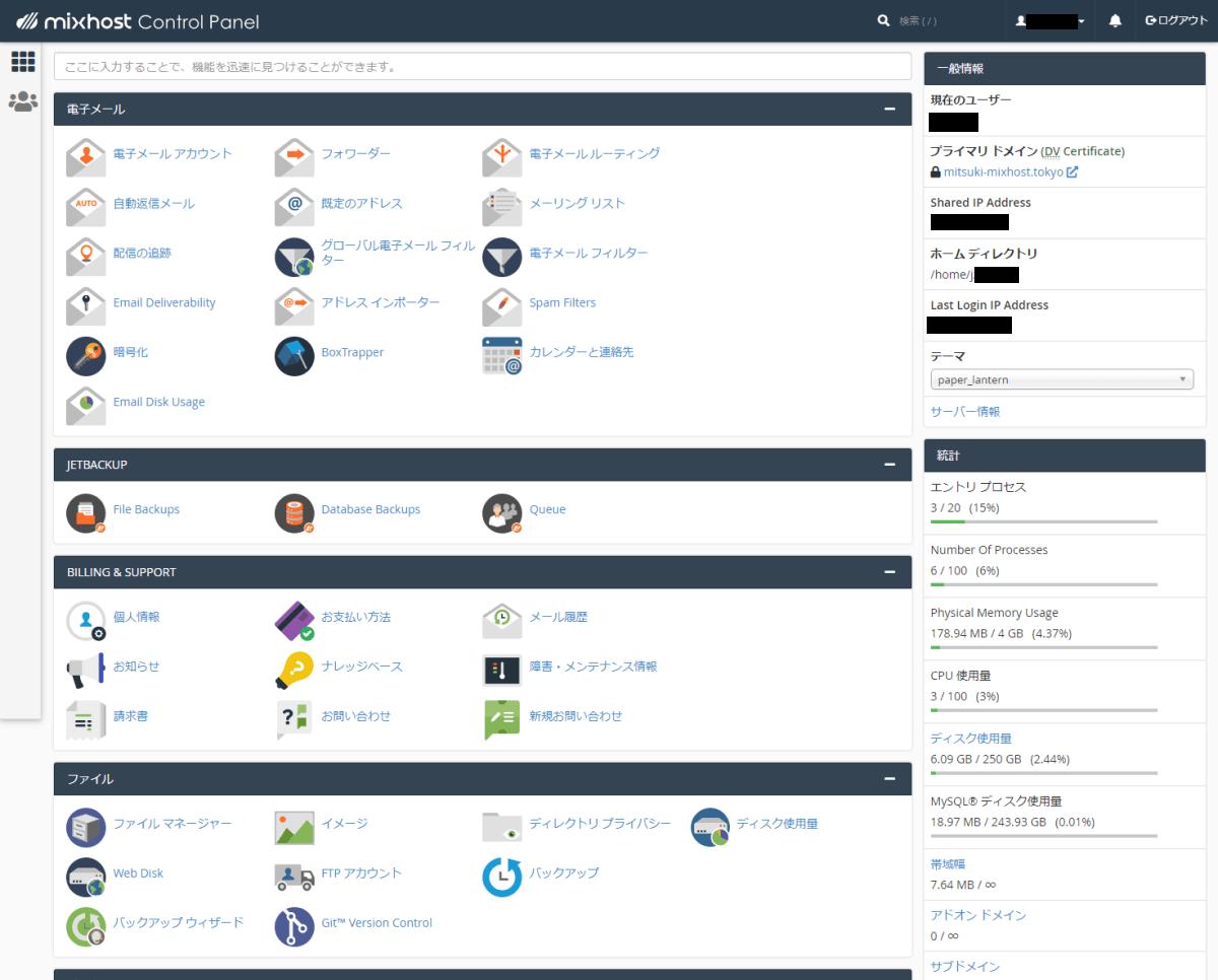 mixhostサーバー管理画面